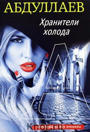 "Чингиз Абдуллаев ""Хранители холода"" Серия ""Детектив на все времена"" Pocket-book"