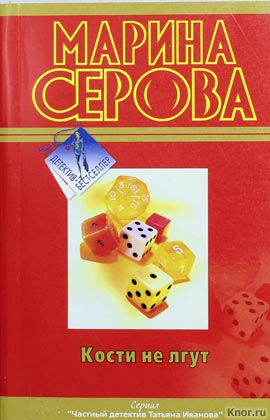 "Марина Серова ""Кости не лгут"" Серия ""Детектив-бестселлер"" Pocket-book"