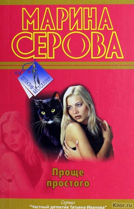 "Марина Серова ""Проще простого"" Серия ""Детектив-бестселлер"" Pocket-book"