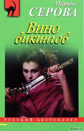"""Марина Серова """"Вино викингов"""" Серия """"Русский бестселлер"""" Pocket-book"""