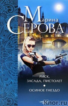 """Марина Серова """"Риск, засада, пистолет. Осиное гнездо"""" Серия """"Двойной детектив - бестселлер"""" Pocket-book"""