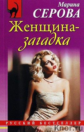 """Марина Серова """"Женщина-загадка"""" Серия """"Русский бестселлер"""" Pocket-book"""
