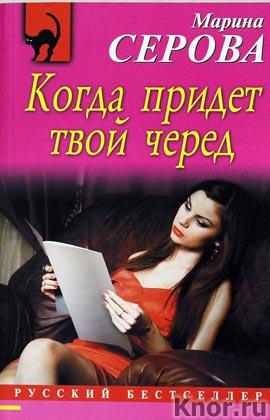"""Марина Серова """"Когда придет твой черед"""" Серия """"Русский бестселлер"""" Pocket-book"""