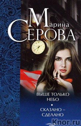 """Марина Серова """"Выше только небо. Сказано - сделано"""" Серия """"Двойной детектив - бестселлер"""" Pocket-book"""