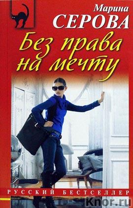 """Марина Серова """"Без права на мечту"""" Серия """"Русский бестселлер"""" Pocket-book"""