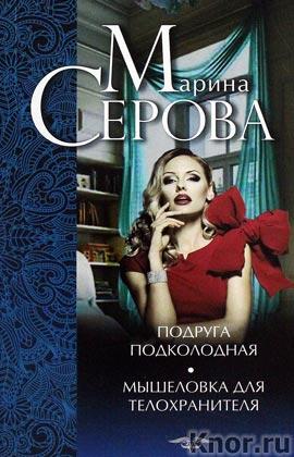 """Марина Серова """"Подруга подколодная. Мышеловка для телохранителя"""" Серия """"Двойной детектив - бестселлер"""" Pocket-book"""