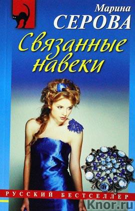 """Марина Серова """"Связанные навеки"""" Серия """"Русский бестселлер"""" Pocket-book"""