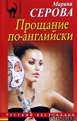 """Марина Серова """"Прощание по-английски"""" Серия """"Русский бестселлер"""" Pocket-book"""