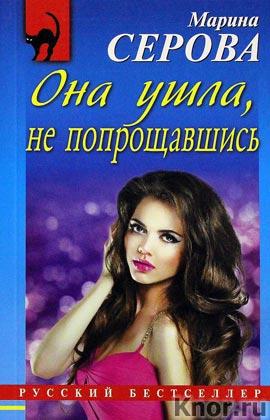 """Марина Серова """"Она ушла, не попрощавшись"""" Серия """"Русский бестселлер"""" Pocket-book"""