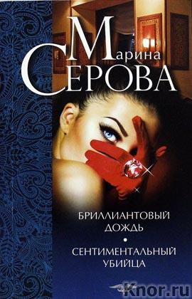 """Марина Серова """"Бриллиантовый дождь. Сентиментальный убийца"""" Серия """"Двойной детектив - бестселлер"""" Pocket-book"""