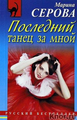 """Марина Серова """"Последний танец за мной"""" Серия """"Русский бестселлер"""" Pocket-book"""