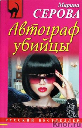 """Марина Серова """"Автограф убийцы"""" Серия """"Русский бестселлер"""" Pocket-book"""