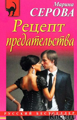 "Марина Серова ""Рецепт предательства"" Серия ""Русский бестселлер"" Pocket-book"