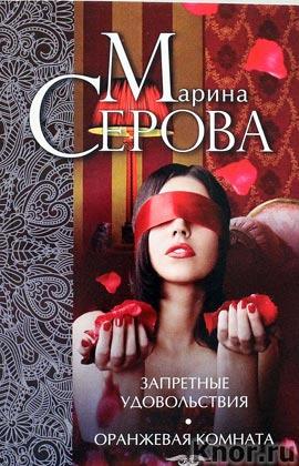 """Марина Серова """"Запретные удовольствия. Оранжевая комната"""" Серия """"Двойной детектив-бестселлер"""" Pocket-book"""