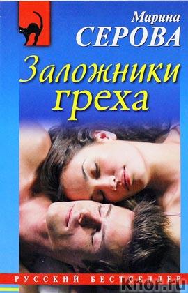 """Марина Серова """"Заложники греха"""" Серия """"Русский бестселлер"""" Pocket-book"""