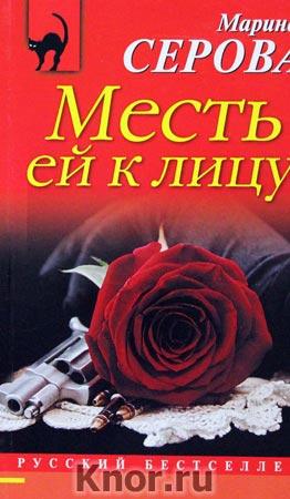 """Марина Серова """"Месть ей к лицу"""" Серия """"Русский бестселлер"""" Pocket-book"""