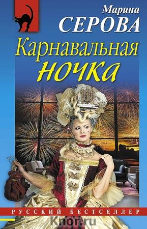 """Марина Серова """"Карнавальная ночка"""" Серия """"Русский бестселлер"""" Pocket-book"""