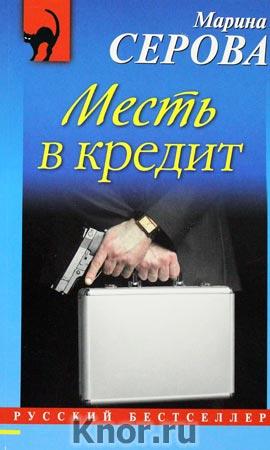 """Марина Серова """"Месть в кредит"""" Серия """"Русский бестселлер"""" Pocket-book"""