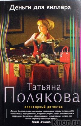 """Татьяна Полякова """"Деньги для киллера"""" Серия """"Авантюрный детектив"""" Pocket-book"""