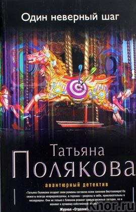 """Татьяна Полякова """"Один неверный шаг"""" Серия """"Авантюрный детектив"""" Pocket-book"""