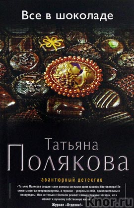"Татьяна Полякова ""Все в шоколаде"" Серия ""Авантюрный детектив"" Pocket-book"