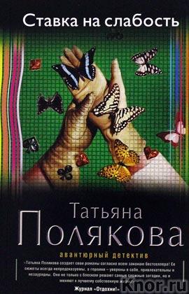 """Татьяна Полякова """"Ставка на слабость"""" Серия """"Авантюрный детектив"""" Pocket-book"""