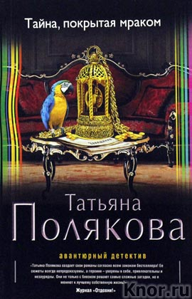 "Татьяна Полякова ""Тайна, покрытая мраком"" Серия ""Авантюрный детектив"" Pocket-book"