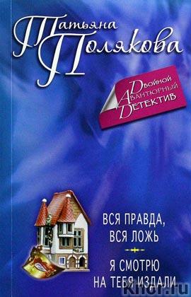 """Татьяна Полякова """"Вся правда, вся ложь. Я смотрю на тебя издали"""" Серия """"Двойной авантюрный детектив"""" Pocket-book"""