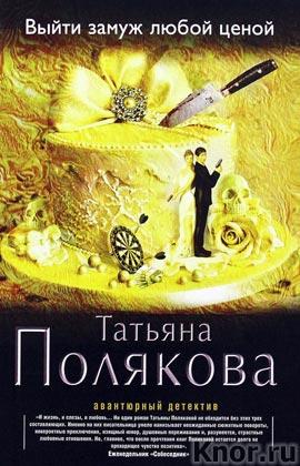 """Татьяна Полякова """"Выйти замуж любой ценой"""" Серия """"Авантюрный детектив"""" Pocket-book"""