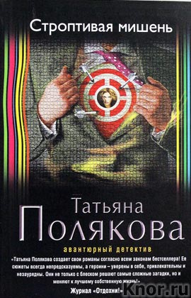 "Татьяна Полякова ""Строптивая мишень"" Серия ""Авантюрный детектив"" Pocket-book"