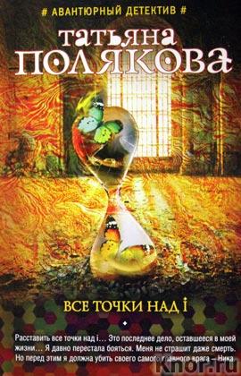 """Татьяна Полякова """"Все точки над i"""" Серия """"Авантюрный детектив"""" Pocket-book"""