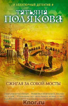 "Татьяна Полякова ""Сжигая за собой мосты"" Серия ""Авантюрный детектив"" Pocket-book"
