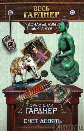 "Эрл Стенли Гарднер ""Счет девять"" Серия ""Весь Гарднер"" Pocket-book"