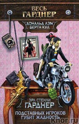 """Эрл Стенли Гарднер """"Подставных игроков губит жадность"""" Серия """"Весь Гарднер"""" Pocket-book"""