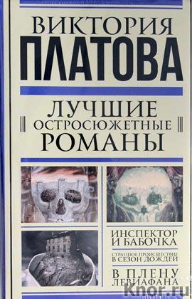 """Виктория Платова """"Лучшие остросюжетные романы"""" Комплект из трех книг"""