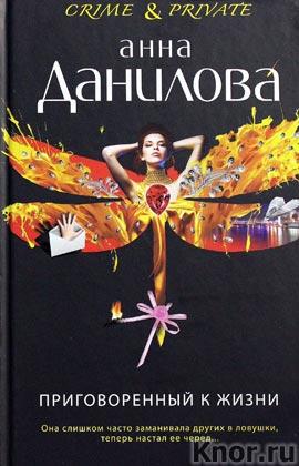 """Анна Данилова """"Приговоренный к жизни"""" Серия """"Crime & private"""""""