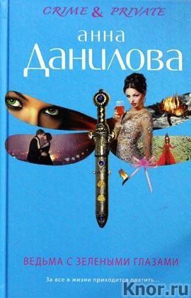 """Анна Данилова """"Ведьма с зелеными глазами"""" Серия """"Crime & private"""""""