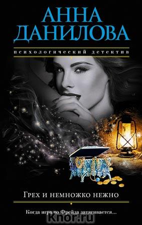 """Анна Данилова """"Грех и немножко нежно"""" Серия """"Эффект мотылька"""""""