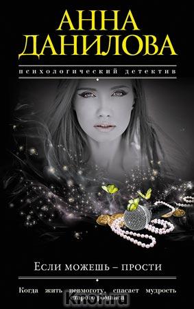 """Анна Данилова """"Если можешь - прости"""" Серия """"Эффект мотылька"""""""