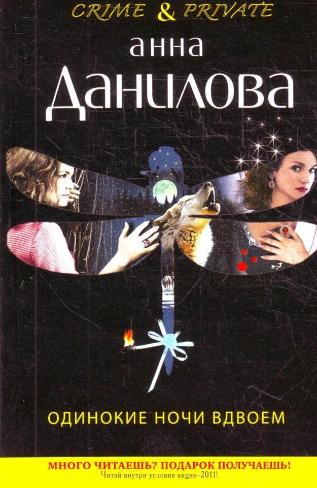 """Анна Данилова """"Одинокие ночи вдвоем: повесть"""" Серия """"Crime & private"""" Pocket-book"""
