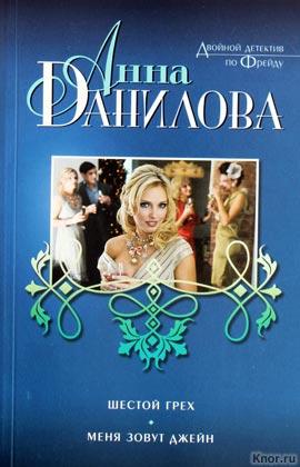 """Анна Данилова """"Шестой грех. Меня зовут Джейн"""" Серия """"Двойной детектив по Фрейду"""" Pocket-book"""