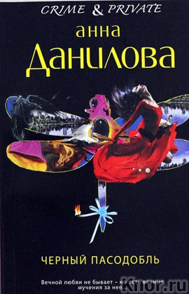 "Анна Данилова ""Черный пасодобль"" Серия ""Crime & private"" Pocket-book"