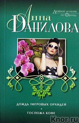 """Анна Данилова """"Дождь тигровых орхидей. Госпожа Кофе"""" Серия """"Двойной детектив по Фрейду"""" Pocket-book"""