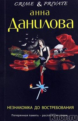 "Анна Данилова ""Незнакомка до востребования"" Серия ""Crime & private"" Pocket-book"
