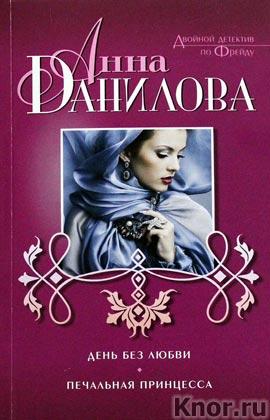 """Анна Данилова """"День без любви. Печальная принцесса"""" Серия """"Двойной детектив по Фрейду"""" Pocket-book"""
