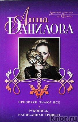 """Анна Данилова """"Призраки знают все. Рукопись, написанная кровью"""" Серия """"Двойной детектив по Фрейду"""" Pocket-book"""