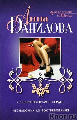 """Анна Данилова """"Серебряная пуля в сердце. Незнакомка до востребования"""" Серия """"Двойной детектив по Фрейду"""" Pocket-book"""