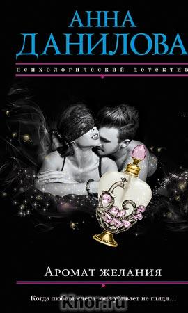 "Анна Данилова ""Аромат желания"" Серия ""Эффект мотылька"" Pocket-book"
