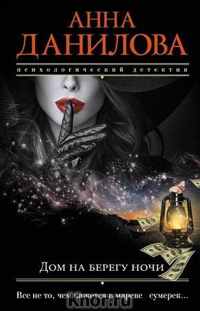 """Анна Данилова """"Дом на берегу ночи"""" Серия """"Эффект мотылька"""" Pocket-book"""
