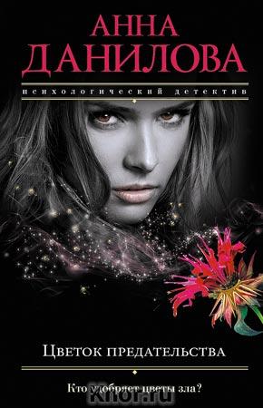 """Анна Данилова """"Цветок предательства"""" Серия """"Эффект мотылька"""" Pocket-book"""